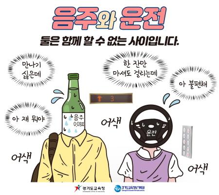 음주운전근절 이미지